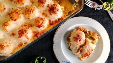 كرات-البطاطا-بالدجاج-والخضار-شو طابخين اليوم